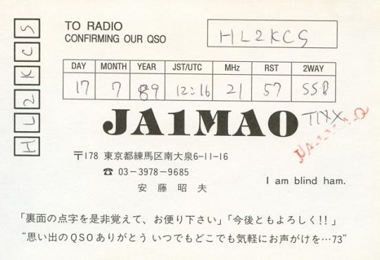 JA1MAO_b_554
