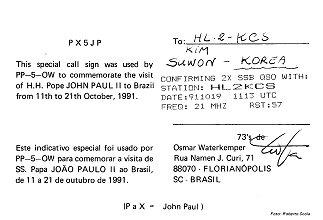 PX5JP_QSL320a